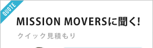 MISSION MOVERSに聞く!(クイック見積もり)